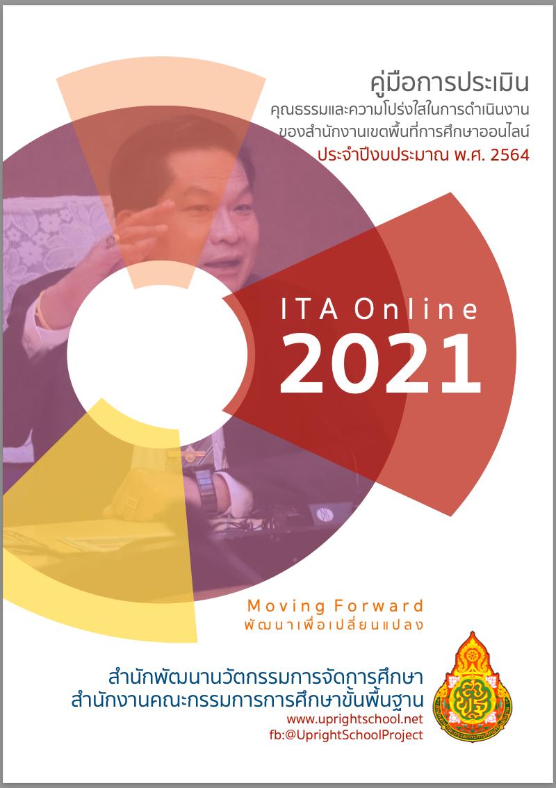ITA2021